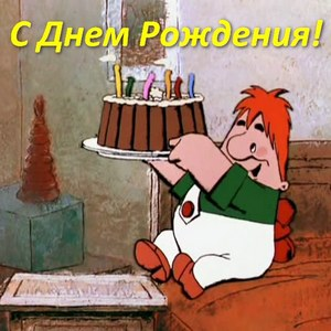 s-dnem-rozhdeniya-karlson-kartinki-17_300